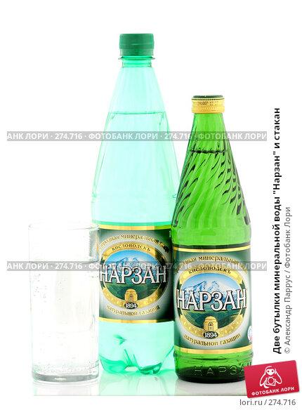 """Две бутылки минеральной воды """"Нарзан"""" и стакан, фото № 274716, снято 5 мая 2008 г. (c) Александр Паррус / Фотобанк Лори"""