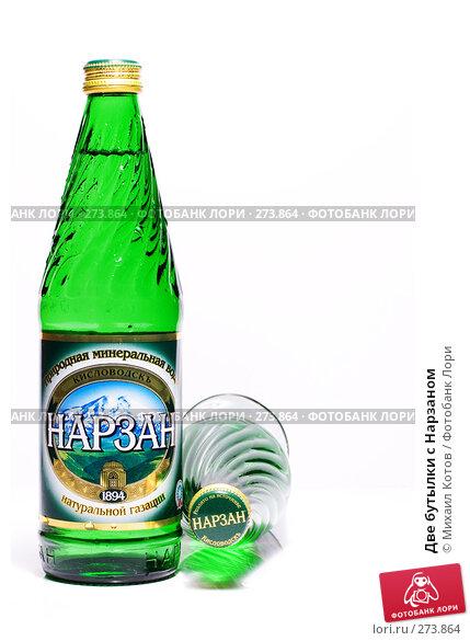 Две бутылки с Нарзаном, фото № 273864, снято 5 мая 2008 г. (c) Михаил Котов / Фотобанк Лори