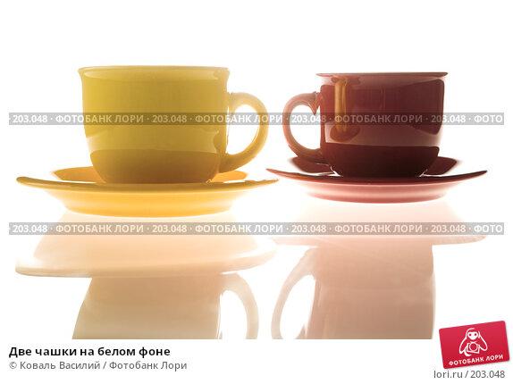 Две чашки на белом фоне, фото № 203048, снято 3 февраля 2008 г. (c) Коваль Василий / Фотобанк Лори