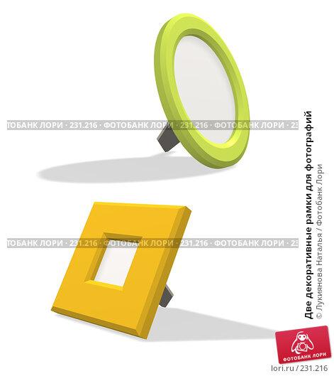 Купить «Две декоративные рамки для фотографий», иллюстрация № 231216 (c) Лукиянова Наталья / Фотобанк Лори