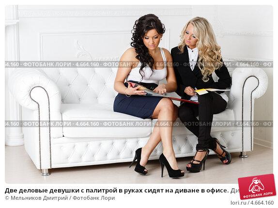 Две девчченки на диване