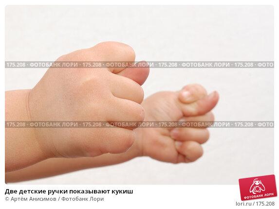 Две детские ручки показывают кукиш, фото № 175208, снято 12 января 2008 г. (c) Артём Анисимов / Фотобанк Лори