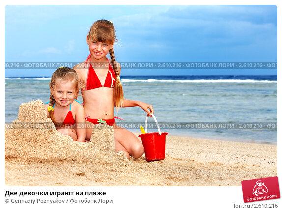 две девочки на море играются