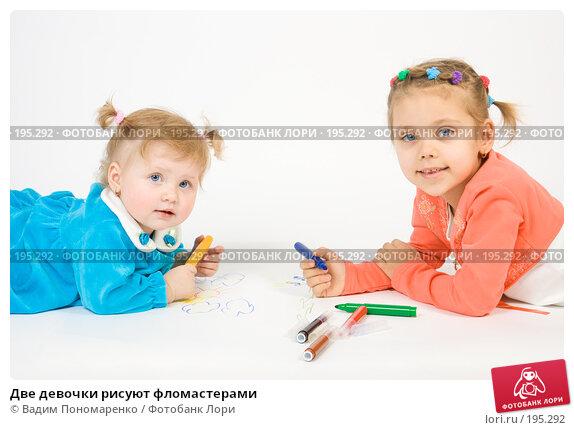 Две девочки рисуют фломастерами, фото № 195292, снято 19 января 2008 г. (c) Вадим Пономаренко / Фотобанк Лори