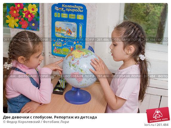 Купить «Две девочки с глобусом. Репортаж из детсада», фото № 261484, снято 24 апреля 2008 г. (c) Федор Королевский / Фотобанк Лори
