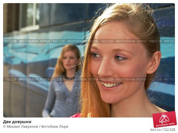 Две девушки, фото № 122528, снято 24 сентября 2006 г. (c) Михаил Лавренов / Фотобанк Лори