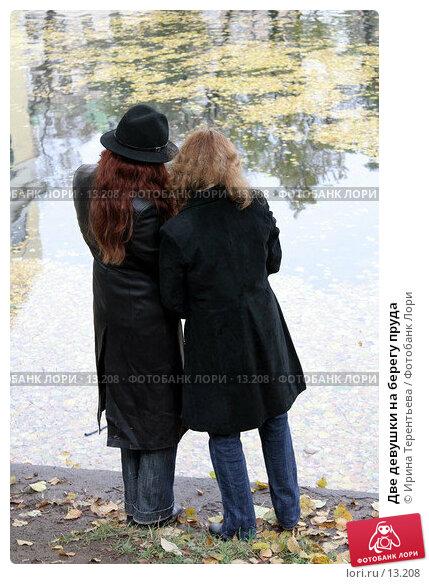 Купить «Две девушки на берегу пруда», эксклюзивное фото № 13208, снято 22 октября 2006 г. (c) Ирина Терентьева / Фотобанк Лори
