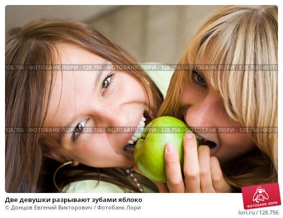 Две девушки разрывают зубами яблоко, фото № 128756, снято 21 сентября 2007 г. (c) Донцов Евгений Викторович / Фотобанк Лори