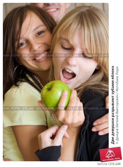 Купить «Две девушки разрывают зубами яблоко», фото № 315244, снято 21 сентября 2007 г. (c) Донцов Евгений Викторович / Фотобанк Лори