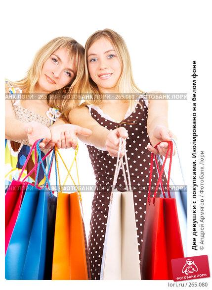 Купить «Две девушки с покупками. Изолировано на белом фоне», фото № 265080, снято 6 марта 2008 г. (c) Андрей Армягов / Фотобанк Лори