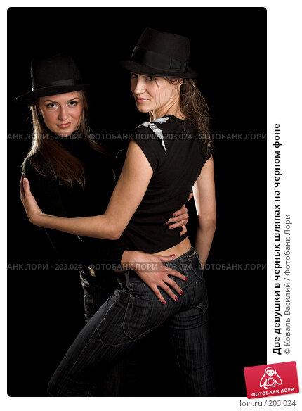 Две девушки в черных шляпах на черном фоне, фото № 203024, снято 28 октября 2007 г. (c) Коваль Василий / Фотобанк Лори