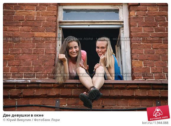 Купить «Две девушки в окне», фото № 1944088, снято 28 июля 2010 г. (c) Юрий Викулин / Фотобанк Лори