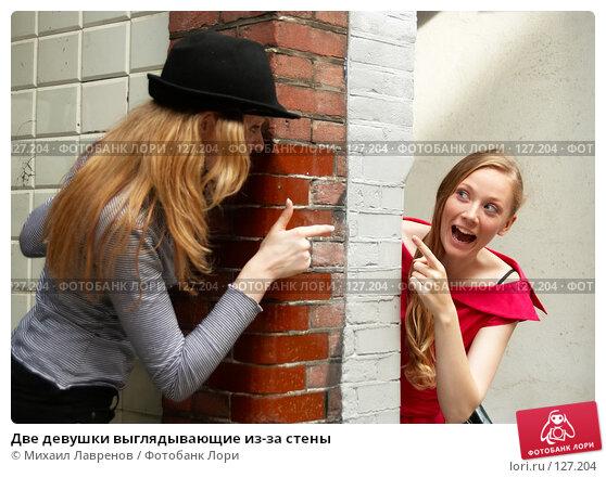 Купить «Две девушки выглядывающие из-за стены», фото № 127204, снято 24 сентября 2006 г. (c) Михаил Лавренов / Фотобанк Лори