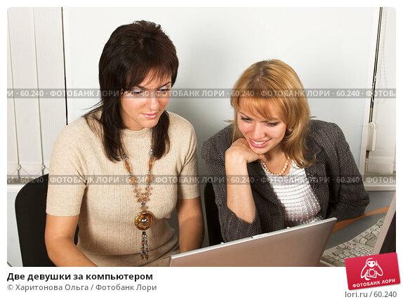 Две девушки за компьютером, фото № 60240, снято 26 мая 2007 г. (c) Харитонова Ольга / Фотобанк Лори