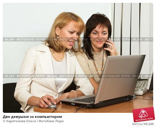 Две девушки за компьютером, фото № 60244, снято 26 мая 2007 г. (c) Харитонова Ольга / Фотобанк Лори