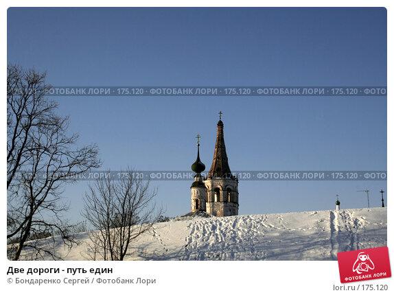 Две дороги - путь един, фото № 175120, снято 6 января 2008 г. (c) Бондаренко Сергей / Фотобанк Лори