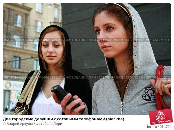 Купить «Две городские девушки с сотовыми телефонами (Москва)», фото № 261704, снято 11 сентября 2007 г. (c) Андрей Аркуша / Фотобанк Лори