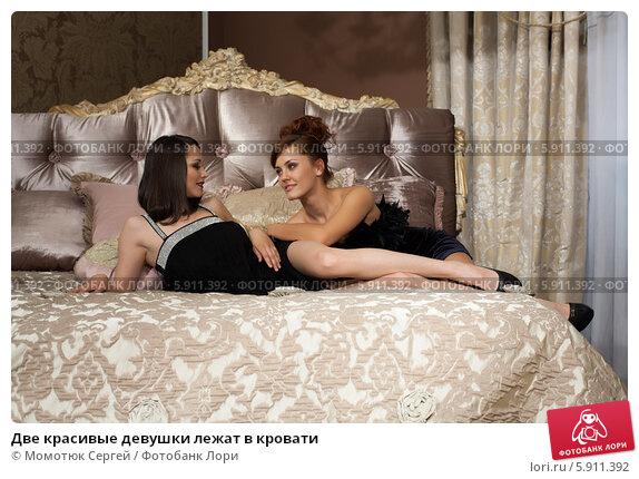 две девушке в постели фото