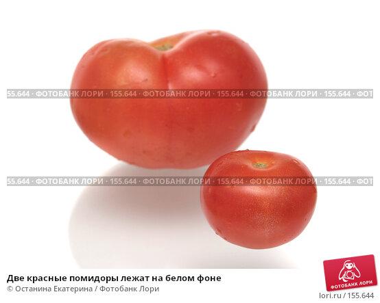 Купить «Две красные помидоры лежат на белом фоне», фото № 155644, снято 16 ноября 2007 г. (c) Останина Екатерина / Фотобанк Лори