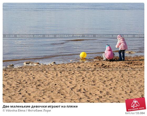 Две маленькие девочки играют на пляже, фото № 33084, снято 15 апреля 2007 г. (c) Vdovina Elena / Фотобанк Лори