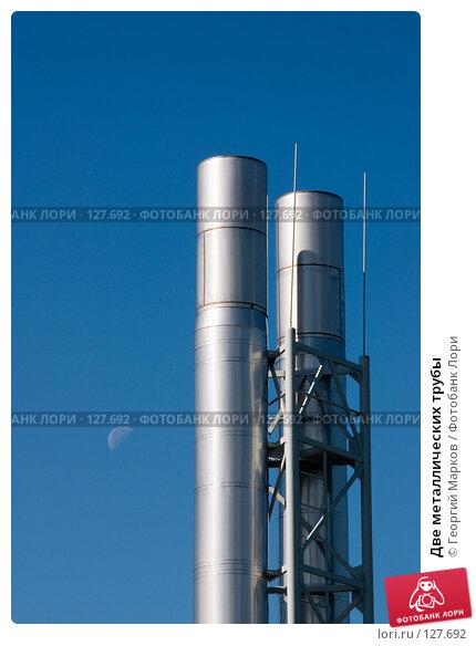 Две металлических трубы, фото № 127692, снято 18 июня 2006 г. (c) Георгий Марков / Фотобанк Лори