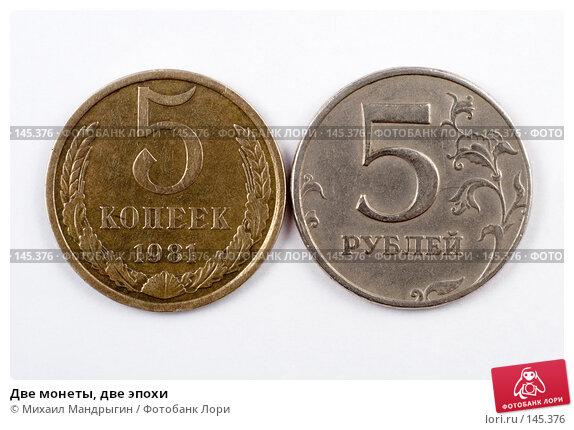 Две монеты, две эпохи, фото № 145376, снято 12 декабря 2007 г. (c) Михаил Мандрыгин / Фотобанк Лори