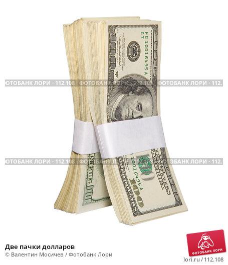 Две пачки долларов, фото № 112108, снято 5 декабря 2006 г. (c) Валентин Мосичев / Фотобанк Лори