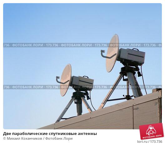 Купить «Две параболические спутниковые антенны», фото № 173736, снято 8 января 2008 г. (c) Михаил Коханчиков / Фотобанк Лори