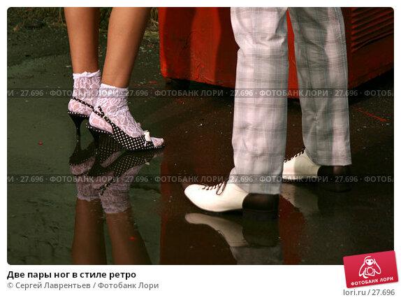 Две пары ног в стиле ретро, фото № 27696, снято 7 июня 2004 г. (c) Сергей Лаврентьев / Фотобанк Лори