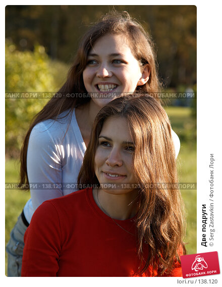 Две подруги, фото № 138120, снято 23 сентября 2006 г. (c) Serg Zastavkin / Фотобанк Лори