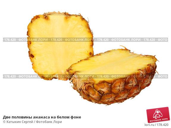 Две половины ананаса на белом фоне, фото № 178420, снято 30 декабря 2007 г. (c) Катыкин Сергей / Фотобанк Лори