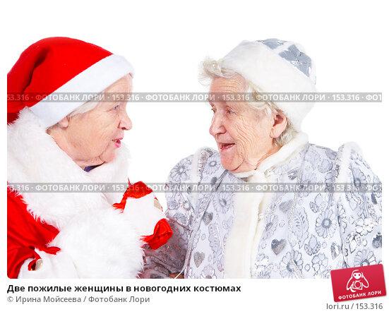 Две пожилые женщины в новогодних костюмах, фото № 153316, снято 26 октября 2007 г. (c) Ирина Мойсеева / Фотобанк Лори