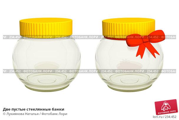 Две пустые стеклянные банки, иллюстрация № 234452 (c) Лукиянова Наталья / Фотобанк Лори