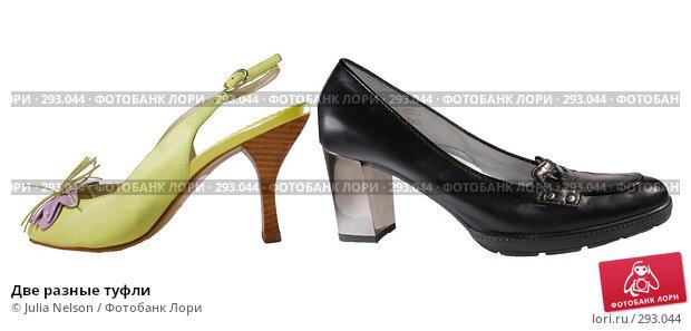 Две разные туфли, фото № 293044, снято 18 мая 2008 г. (c) Julia Nelson / Фотобанк Лори