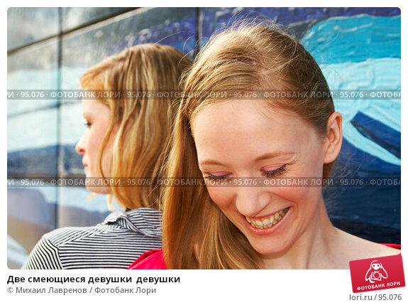Две смеющиеся девушки  девушки, фото № 95076, снято 24 сентября 2006 г. (c) Михаил Лавренов / Фотобанк Лори