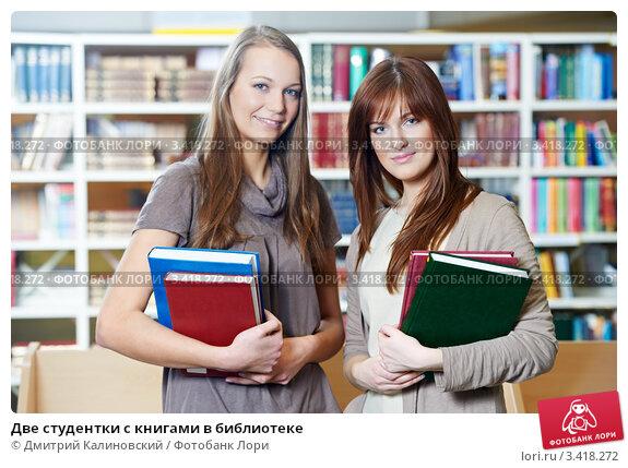 Купить «Две студентки с книгами в библиотеке», фото № 3418272, снято 24 января 2012 г. (c) Дмитрий Калиновский / Фотобанк Лори