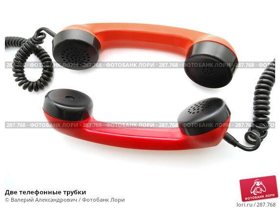 Две телефонные трубки, фото № 287768, снято 14 мая 2008 г. (c) Валерий Александрович / Фотобанк Лори