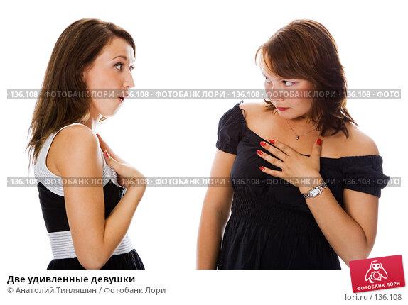 Две удивленные девушки, фото № 136108, снято 24 июля 2007 г. (c) Анатолий Типляшин / Фотобанк Лори
