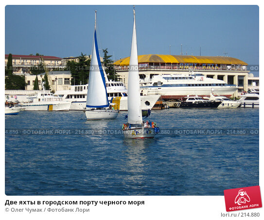 Две яхты в городском порту черного моря, фото № 214880, снято 11 августа 2007 г. (c) Олег Чумак / Фотобанк Лори