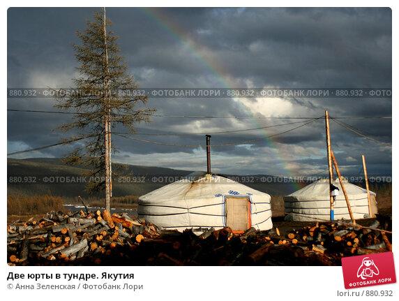 Купить «Две юрты в тундре. Якутия», фото № 880932, снято 27 мая 2007 г. (c) Анна Зеленская / Фотобанк Лори