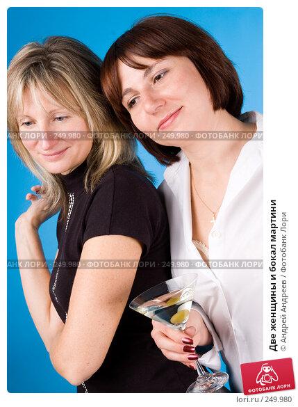 Две женщины и бокал мартини, фото № 249980, снято 25 ноября 2007 г. (c) Андрей Андреев / Фотобанк Лори