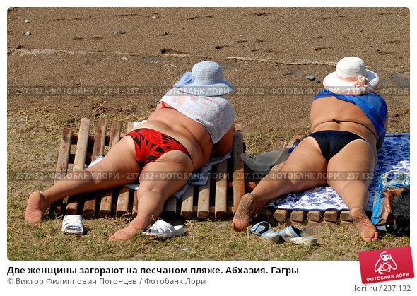 Две женщины загорают на песчаном пляже. Абхазия. Гагры, фото № 237132, снято 30 августа 2006 г. (c) Виктор Филиппович Погонцев / Фотобанк Лори