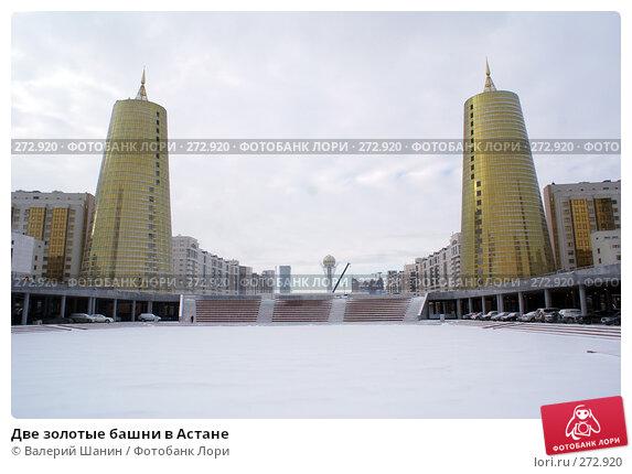 Купить «Две золотые башни в Астане», фото № 272920, снято 22 ноября 2007 г. (c) Валерий Шанин / Фотобанк Лори
