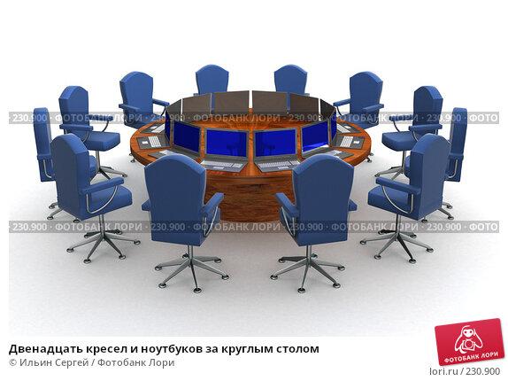 Двенадцать кресел и ноутбуков за круглым столом, иллюстрация № 230900 (c) Ильин Сергей / Фотобанк Лори