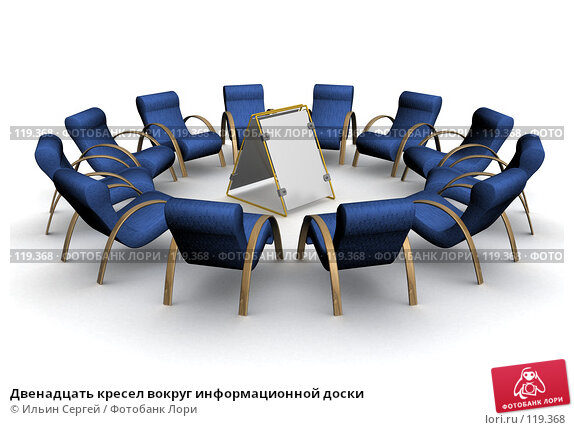 Двенадцать кресел вокруг информационной доски, иллюстрация № 119368 (c) Ильин Сергей / Фотобанк Лори