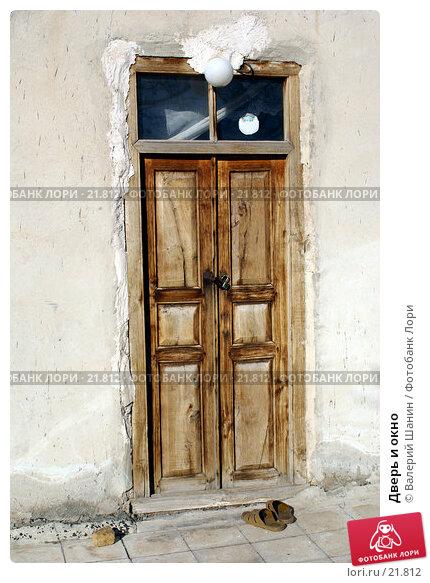 Дверь и окно, фото № 21812, снято 21 ноября 2006 г. (c) Валерий Шанин / Фотобанк Лори