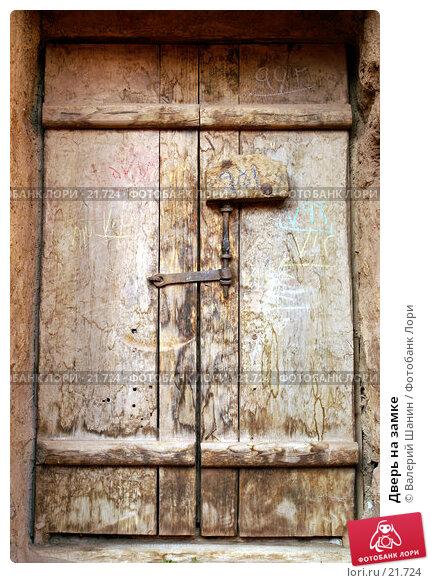 Дверь на замке, фото № 21724, снято 23 ноября 2006 г. (c) Валерий Шанин / Фотобанк Лори