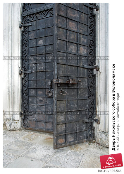 Дверь Никольского собора в Волоколамске, фото № 197564, снято 26 августа 2007 г. (c) Юрий Синицын / Фотобанк Лори