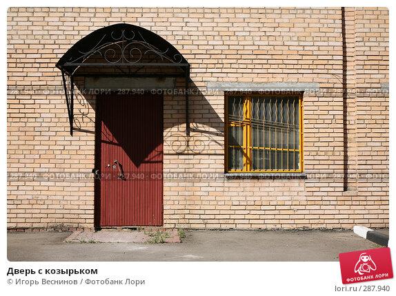 Дверь с козырьком, фото № 287940, снято 16 мая 2008 г. (c) Игорь Веснинов / Фотобанк Лори