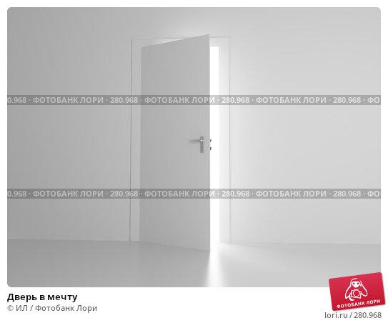 Дверь в мечту, иллюстрация № 280968 (c) ИЛ / Фотобанк Лори